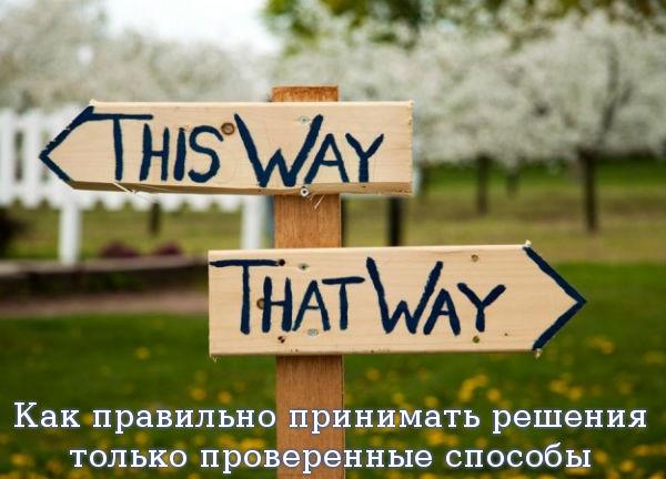 Как правильно принимать решения - только проверенные способы