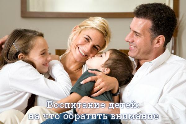 Воспитание детей: на что обратить внимание