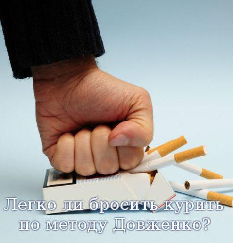 Легко ли бросить курить по методу Довженко?