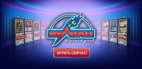 Где находится казино вулкан играть на фантики игровые автоматы