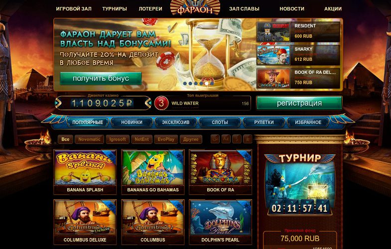 Онлайн казино фараон - проверь свою фартовость