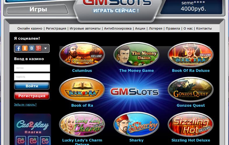 Как выиграть на слотах в онлайн казино Gmslots