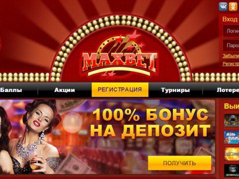 Играть на бесплатных азартных игровых видеослотах в онлайн казино Максбетслотс