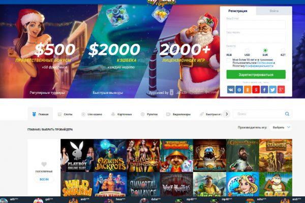 Посети официальный сайт Вулкан Вегас казино, сделай выбор в лучшую сторону