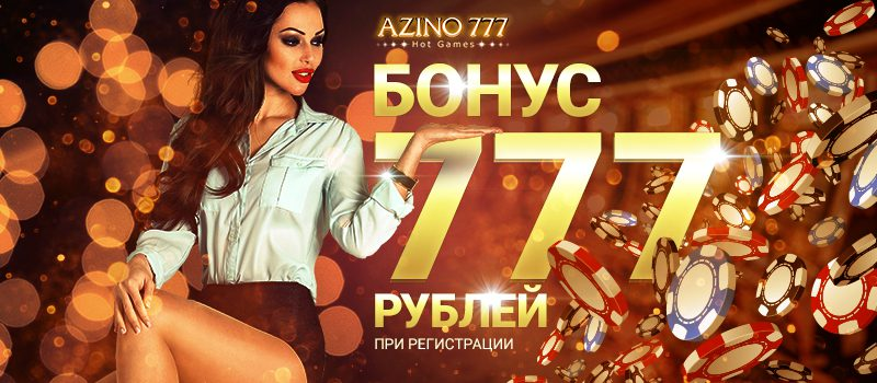 azino 777 c бонусом 777 рублей
