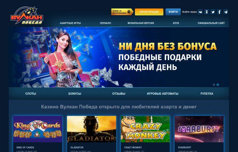 казино вулкан победа официальный сайт
