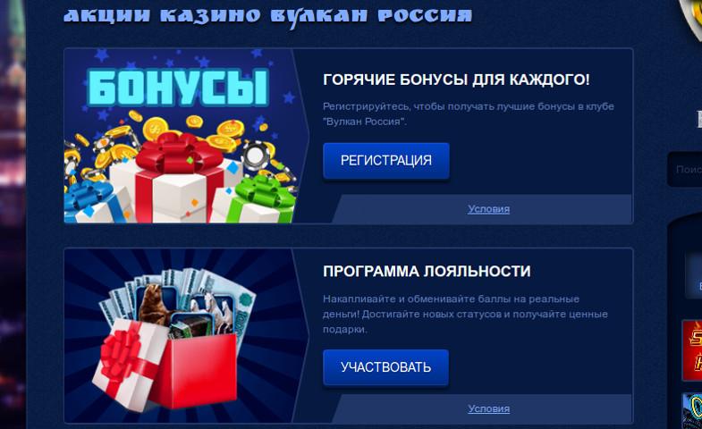 Казино Вулкан Россия - как выжить игроку с минимальным депозитом