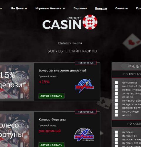 Зачем нужны бонусы игрокам в интернет казино?