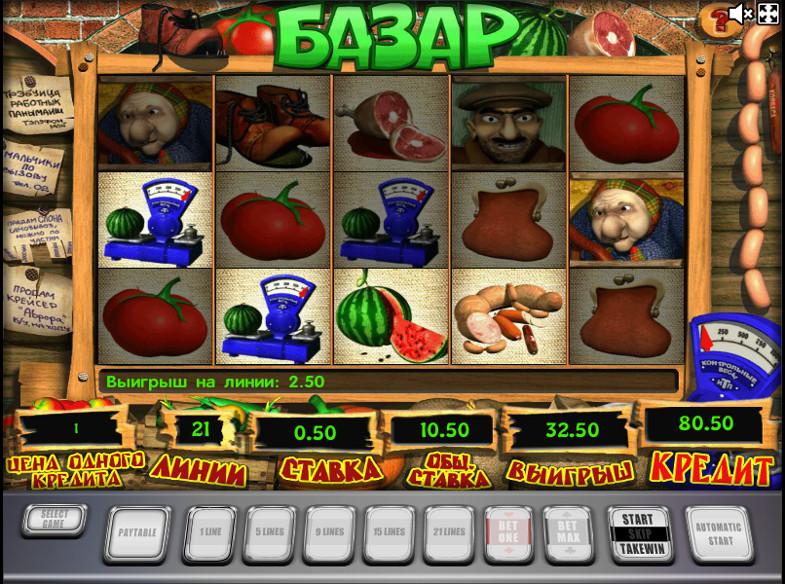 Игровой автомат Bazar - играть в лучшие слоты казино Вулкан