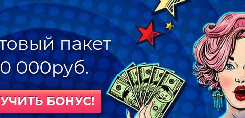 казино Вулкан Оригинал