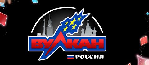 Вулкан россия автоматы