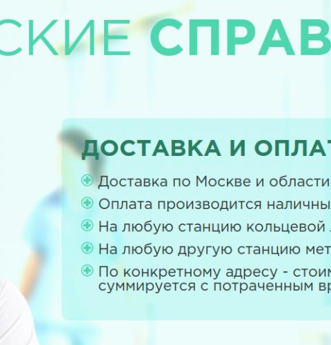 оформить больничный лист в москве